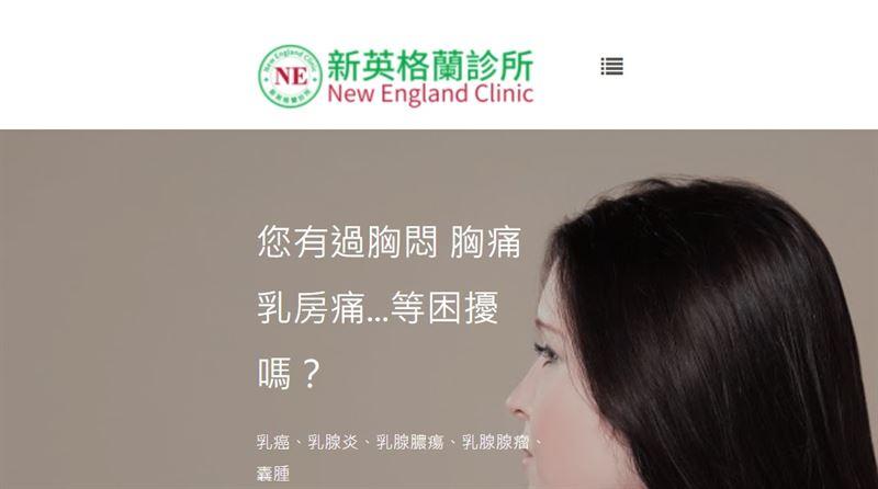 新英格蘭診所